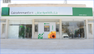 """بنك القاهرة عمان يتبرع بمليون دينار لصندوق """"همة وطن"""""""