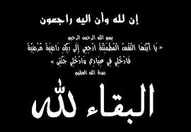 غدير محمد المصري في ذمة لله