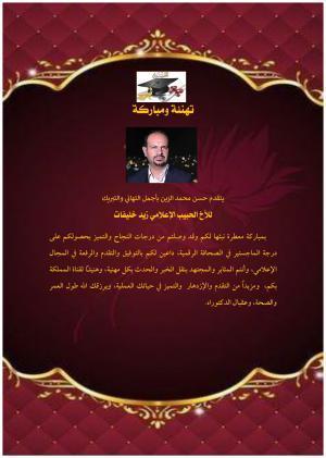 تهنئة وتبريك للإعلامي زيد خليفات