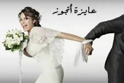 حبيب عمري يتهرب من الزواج مني !