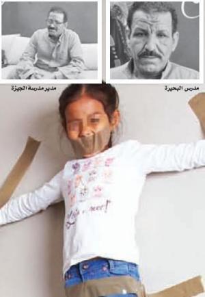مصر : على طريقة «حاميها حراميها »حكايات الاغتصاب والشذوذ داخل المدارس