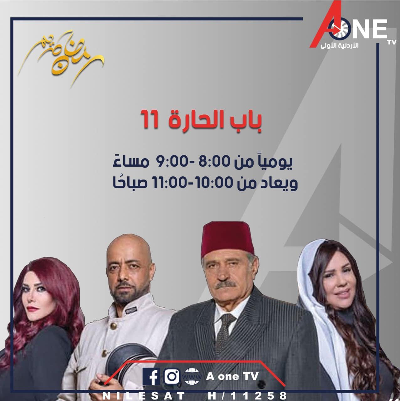 قناة A ONE TV الأردنيه الأولى تستعد للمنافسة في الموسم الرمضاني لعام 2021 بمسلسلات حصرية