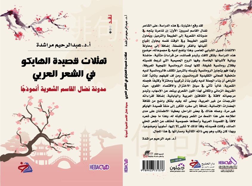 """عبد الرحيم مراشدة يتأمل """"تمثلات قصيدة الهايكو في الشعر العربي"""""""