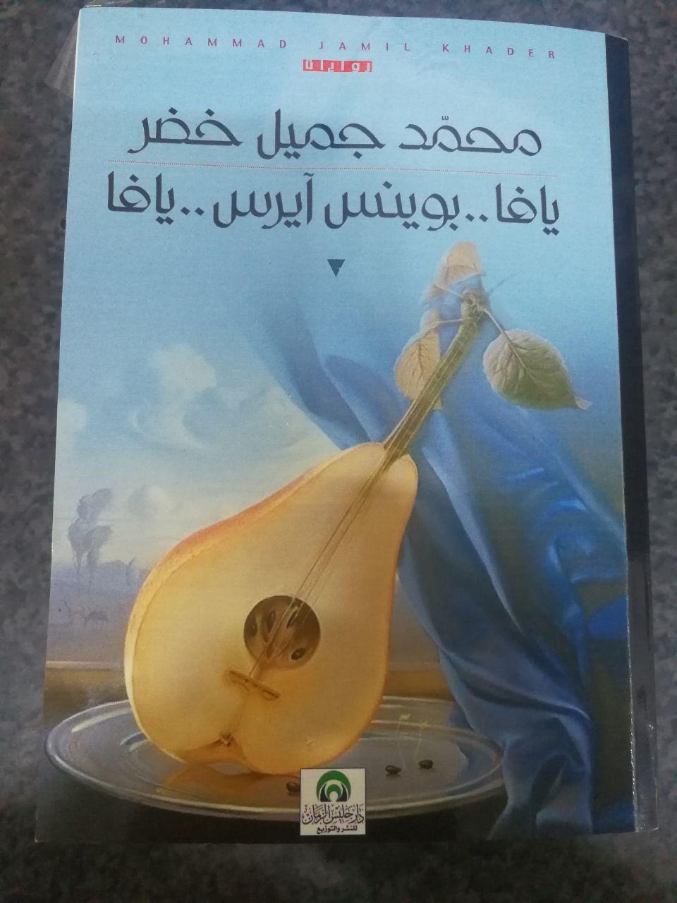 """اصدار رواية """"يافا ..  بوينس آيرس ..  يافا"""" للكاتب محمد جميل خضر"""