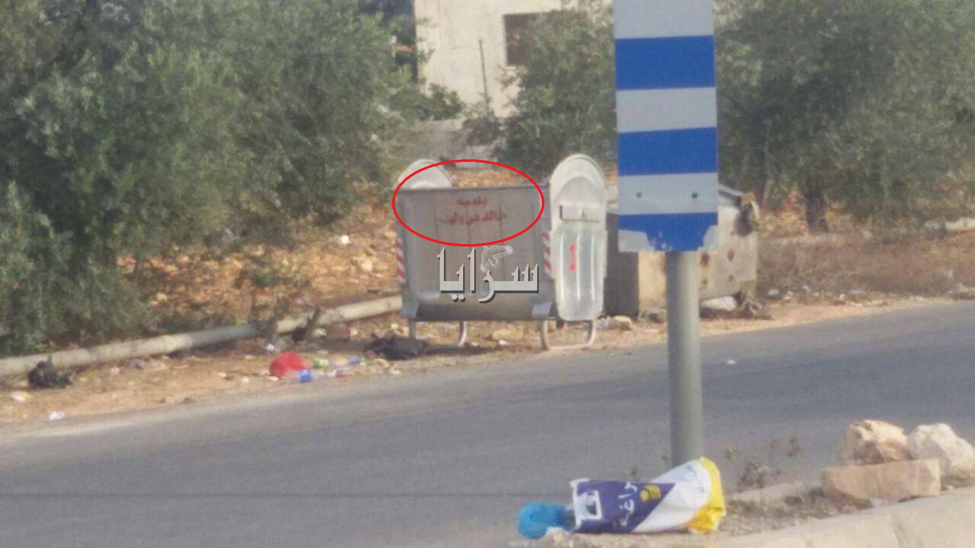 بالصور.. اربد: طباعة اسم صحابي جليل على حاويات قمامة في احدى بلديات لواء بني كنانة
