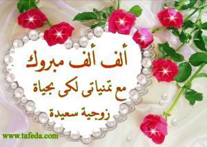 مبارك الزفاف لـ افنان الشريف
