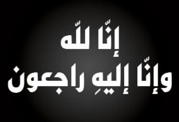 الحاج عيسى محمد إسماعيل العدوان في ذمة الله