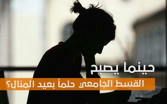 """طالبة جامعية تقطعت بها السبل تناشد اهل الخير لاكمال تعليمها """"وثائق"""""""