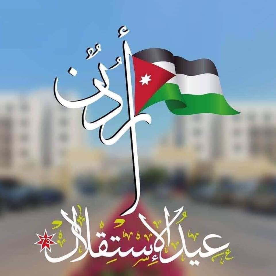 """في يوم الاستقلال  ..  أردنيّون يغردون للوطن  .. """"تفاصيل"""""""