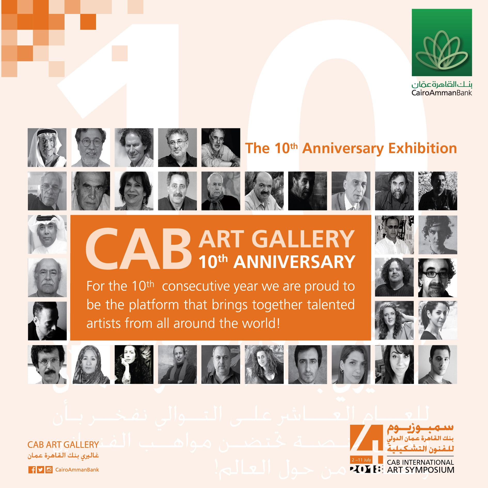 المعرض العربي بمناسبة الذكرى العاشرة لتأسيس غاليري بنك القاهرة عمان