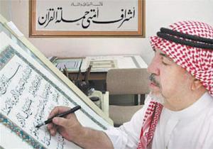 بالفيديو  .. خطاط القرآن الكريم: يدي ترتجف عند كتابة هذه الآيات