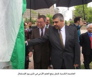 العاصمة الكندية تحتفل برفع العلم الأردني في ذكرى يوم الإستقلال