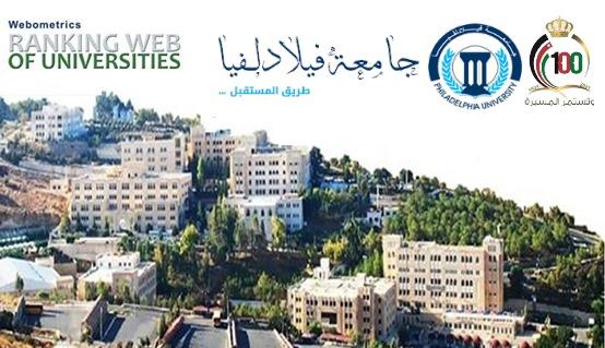 """""""فيلادلفيا"""" تحتل المرتبة الأولى بين الجامعات الأردنية الخاصة حسب تصنيف ويبومتركس الإسباني لتقييم الجامعات والمعاهد العالمية"""