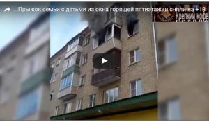 بالفيديو : عائلة روسية ترمي طفليها من الطابق الخامس!