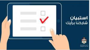 تعرف على نتائج الاستبيان الالكتروني حول مشروع قانون ضريبة الدخل