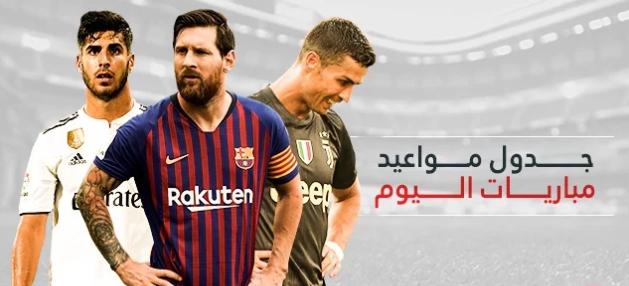 جدول مواعيد مباريات اليوم والقنوات الناقلة  ..  الأحد 20 / 1 / 2019