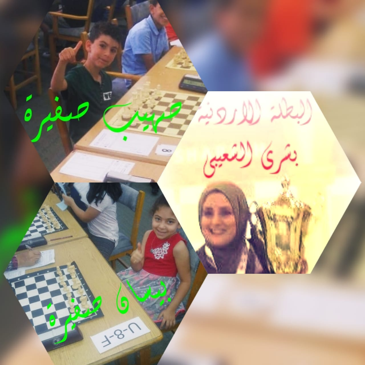 """صهيب & بيسان"""" صفيرة يباركون لمدربتهم وقدوتهم الانجاز العالمي الأردني   """"بشرى الشعيبي"""""""