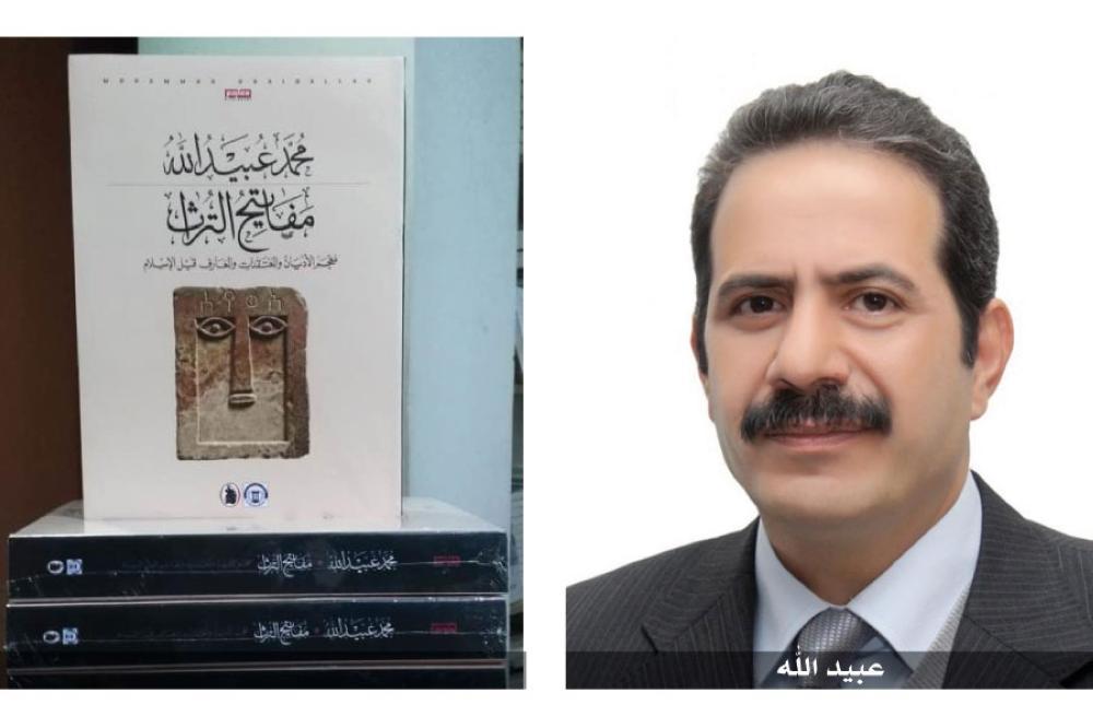ندوة تعاين (معجم مفاتيح التراث) لمحمد عبيد الله