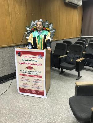 الف مليون مبارك الدكتوراه لـ القاضي طارق شقيرات
