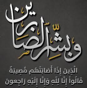رثاء لاغلى الحبايب  ..  بقلم اريج محمود هاشم نجم