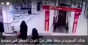 بالفيديو.. هكذا أنقذ رجلا طفلا من موت مؤكد  في احد المولات