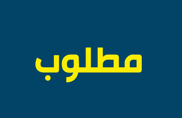 شواغر عاجلة في وزارة الصحة السعودية