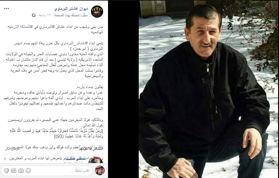 مقتل اردني على يد لصوص بولاية تينسي الامريكية