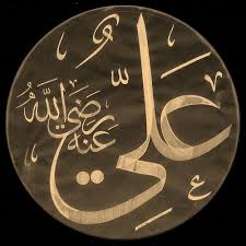 قصية تسمية سيدنا علي بن أبي طالب ( أبا التراب ) image.php?token=9903
