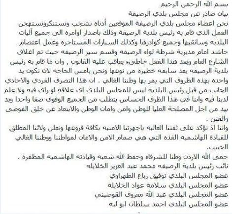 اعضاء مجلس بلدية الرصيفة يصدرون بياناً يندوون قيام رئيس البلدية بتنظيم اعتصام