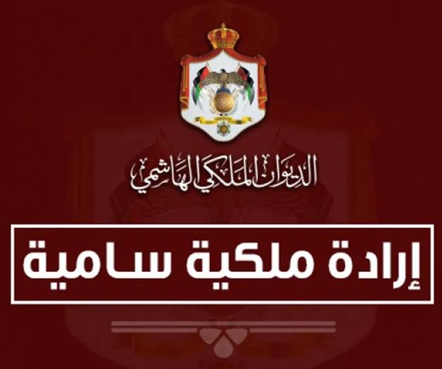 """صدور الإرادة الملكية السامية بقبول استقالة مستشار الملك """"كمال الناصر"""" اعتباراً من اليوم"""