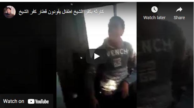 بالفيديو :تحرك عاجل في مصر بعد نشر فيديو طفل يقود قطارا