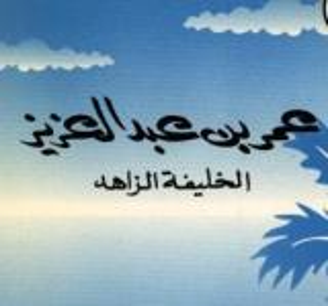 عمر بن عبد العزيز -رضي-الله-عنه.