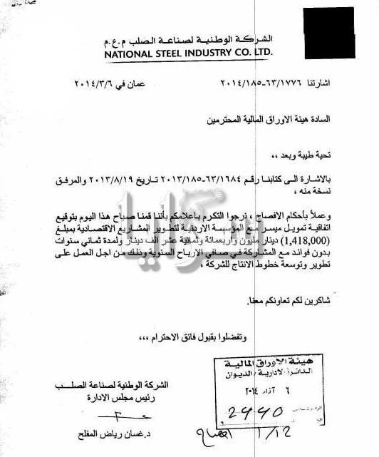 """بالوثائق  ..  تساؤلات حول تمويل """" الأردنية لتطوير المشاريع الاقتصادية """" للشركة الوطنية لصناعة الصلب """" بنحو مليون ونصف دينار .."""