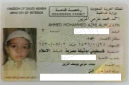 تهريب طفل من السعودية إلى الأردن