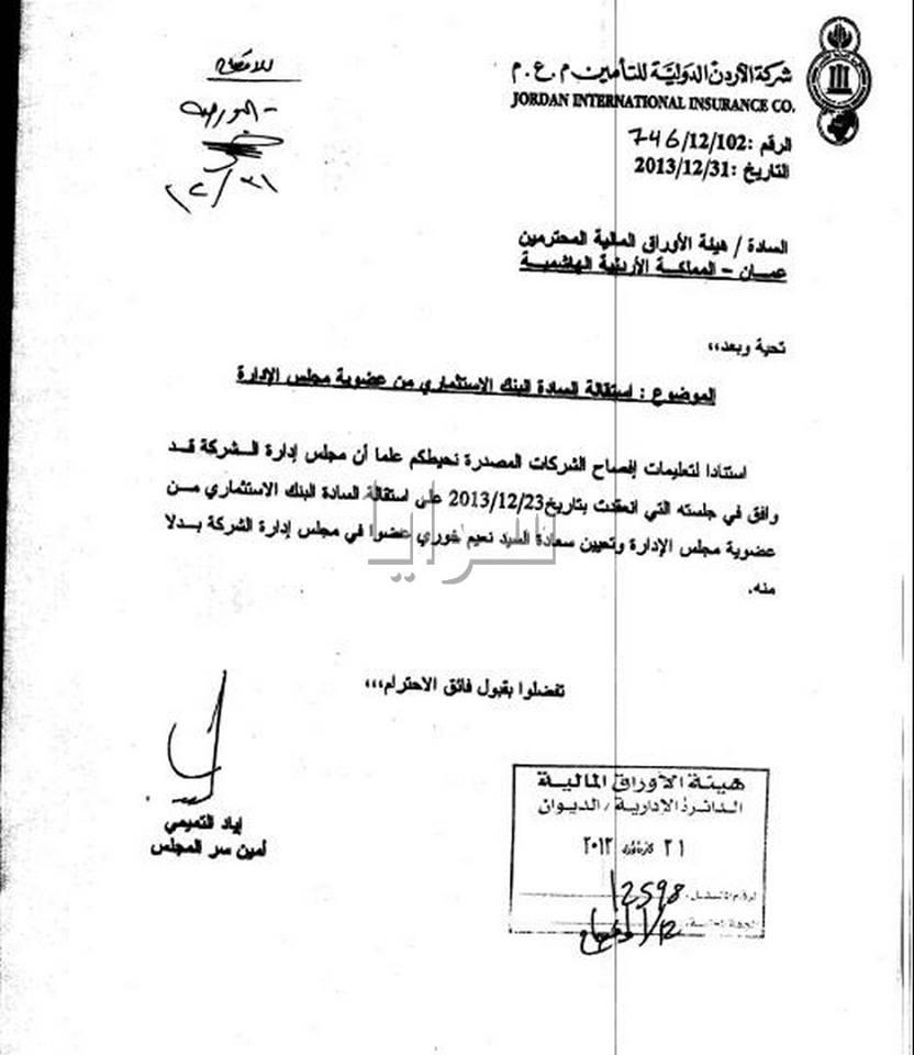 """""""البنك الاستثماري"""" يستقيل من عضوية مجلس إدارة """"الأردن الدولية للتأمين"""" .. وثيقة"""