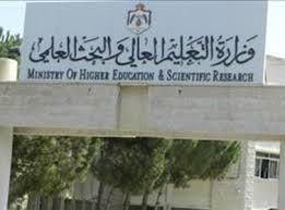 34 آلف و572 طالباً المستفيدين من المنح والقروض الجامعية