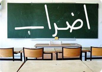 اتحاد المعلمين يعلن الاضراب الشامل في كافة مدارس الضفة الغربية