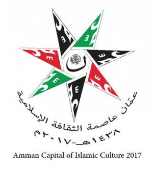 بدء فعاليات عمان عاصمة للثقافة الإسلامية منتصف الشهر المقبل