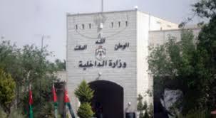 بالاسماء ..  تعيينات واحالات على التقاعد في وزارة الداخلية