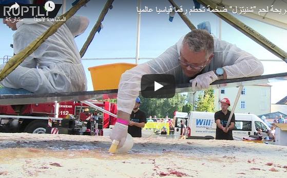 بالفيديو :شريحة لحم  تحطم رقما قياسيا عالميا