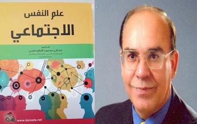 الدكتور الطوباسي في فيلادلفيا يصدر كتابه الجديد  .. علم النفس الاجتماعي
