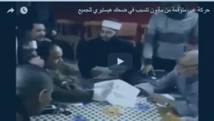 بالفيديو: موقف طريف لمأذون مصري يثير ضحكاً هستيرياً