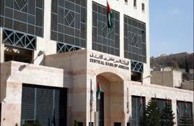 البنك المركزي يعلن عن (12) منحة دراسية سنوية لطلبة الثانوية العامة المتفوقين - رابط