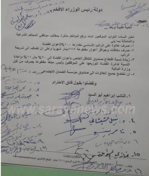 (19) نائباً يوقعون على مذكرة نيابية لتلبية مطالب موظفو المحاكمة الشرعية  ..  وثيقة