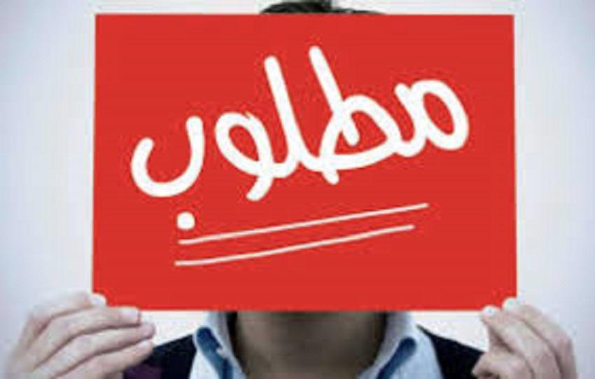 مطلوب وبشكل عاجل لكبرى المدارس العالمية الامريكية بالسعودية