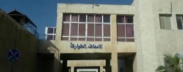 الرصيفة : مستشفى الأمير فيصل يعاني نقصا بكوادره الطبية والتمريضية