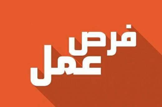 مطلوب للعمل في المملكة العربية السعودية - جدة