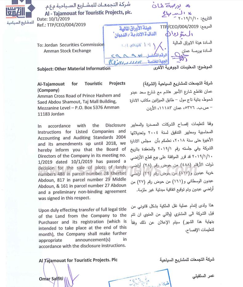 """وثيقه ..  التجمعات السياحيه مالكة """" تاج مول """" تعلن بيع اراضيها في عبدون"""