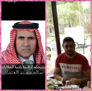 سالم مسند العثمان مبارك الفوز بالانتخابات