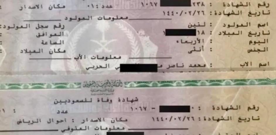 قصة محزنة  .. سعودية تتسلم شهادة وفاة زوجها وميلاد ابنتها بنفس اليوم